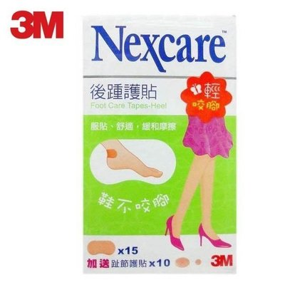 【seven健康小舖】【3M Nexcare後踵護貼】服貼、舒適,鞋不咬腳