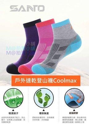 COOLMAX速乾襪 登山襪 防臭排汗襪 機能襪 徒步襪 COOLMAX材質 男襪 女襪 運動襪 新北市