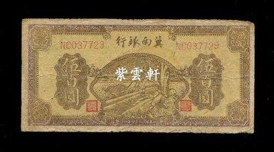 『紫雲軒』(各國紙幣)冀南銀行 民國34年500元 少見色板 原票實拍 Scg1652