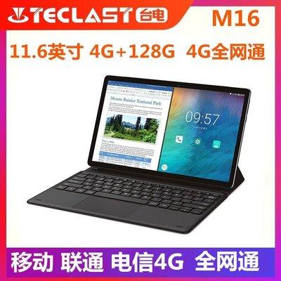 【新品上市】台電 M16 十核11.6英吋全網通4G平板電腦安卓二合一 智能平板  15896