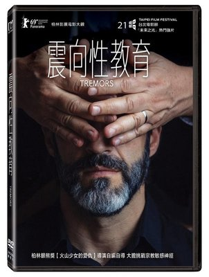 (全新未拆封)震向性教育 Tremors DVD(得利公司貨)