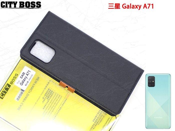 超 快速出貨 插卡保護套 CITY BOSS 三星 Galaxy A71 插卡保護套 三星A71 一代支架側掀皮套