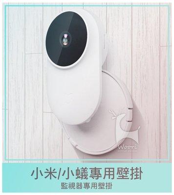 小米監視器壁掛 小蟻監視器壁掛 可旋轉 壁掛 頂裝 吊掛 米家監視器 攝影機專用配件
