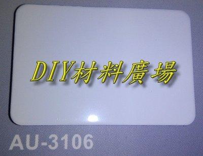 DIY材料廣場※塑鋁板 鋁複合板 晴雨罩 隔間板 遮雨棚 遮風 遮陽 4尺*8尺*3mm厚每片2000元-亮面白色