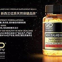 紐西蘭 Go Healthy 山桑子 越橘 30000mg 高單位 護眼精華 60粒 正品 高之源 口碑好品牌 疫情優惠促銷 歡迎團購