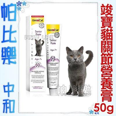 帕比樂-德國 竣寶 GIMBORN.高齡貓關節保健營養膏50克