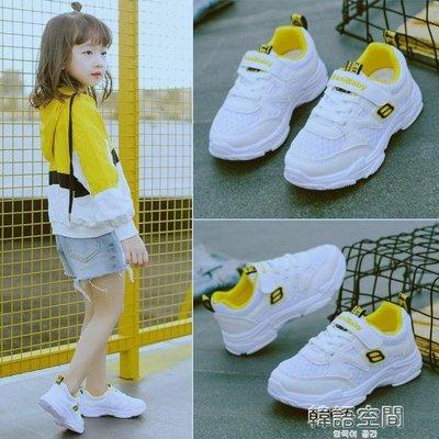 童鞋女童鞋秋季2019新款冬季鞋子加絨二棉鞋小白兒童鞋老爹運動鞋