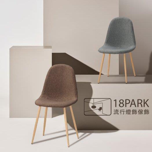 【18Park 】簡約時尚 Wissen [ 威森餐椅 ]