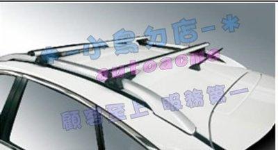 (小鳥的店)納智捷 2014-2020 U6 行李架 鋁合金  橫桿 車頂架 專車專用