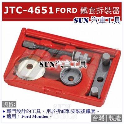 SUN汽車工具 JTC-4651 FORD 鐵套拆裝器