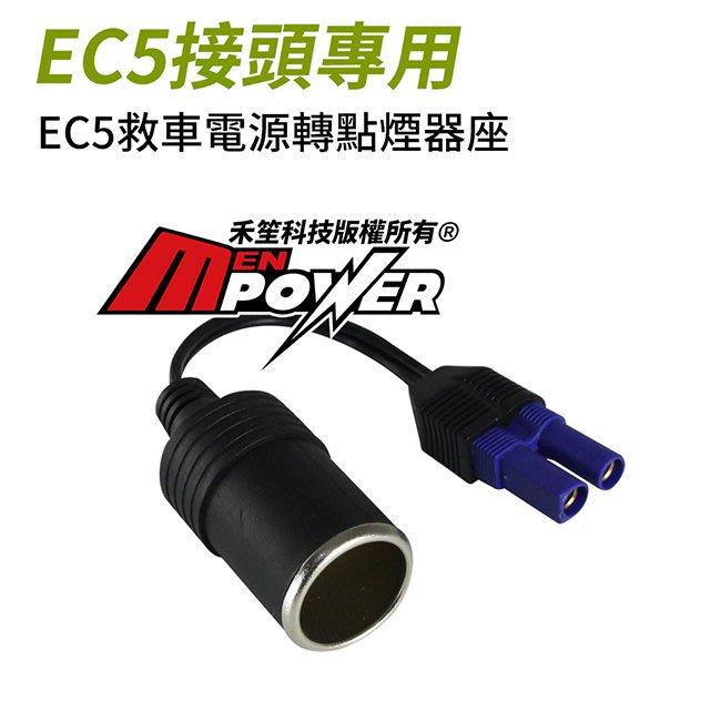救車電源轉點煙器座 EC5接頭專用 點煙孔 點菸孔【禾笙科技】