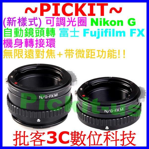可調光圈無限遠+ 微距近攝 Helicoid Nikon G AI F自動鏡頭轉富士 FUJIFILM FX 機身轉接環