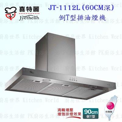 高雄喜特麗 JT-1112L-60CM深 倒T型排油煙機 JT-1112 抽油煙機 實體店面 可刷卡【KW廚房世界】