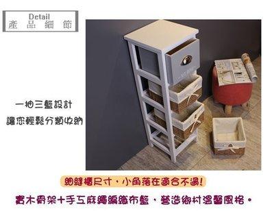【玫瑰物語】桐木實木製Asllie貝拉一抽屜三個手工麻繩編布籃隙縫收納櫃床頭櫃邊櫃(免組裝) 台中市