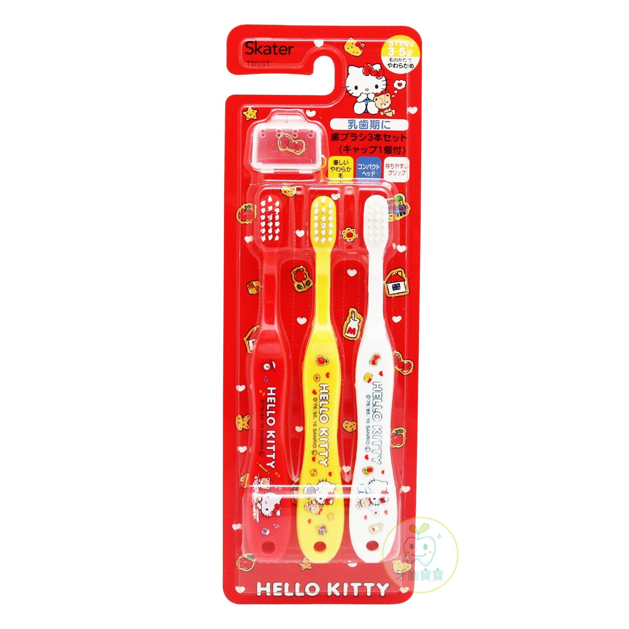 日本Skater HelloKitty 3-5才乳齒期用 牙刷3入(三色刷柄)附刷頭蓋一個
