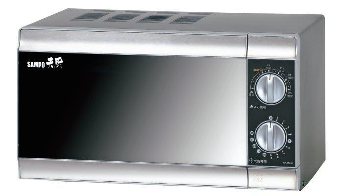 議價最便宜:SAMPO聲寶【RE-0709R】20L 機械式微波爐 (限區免運)另售RE-P201R