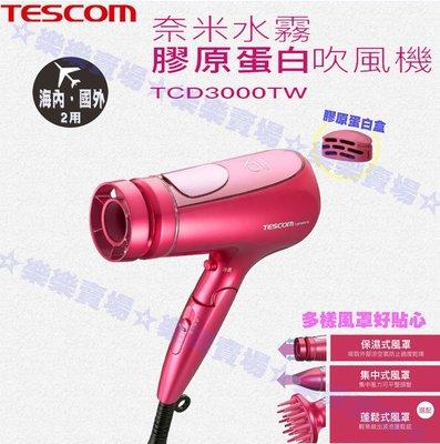 ☆免運☆『樂樂賣場』【TESCOE】 TCD3000TW 奈米水霧 膠原蛋白吹風機-公司貨新品