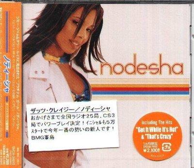 (甲上唱片) NODESHA - NODESHA (+1 Bonus Track) - 日盤