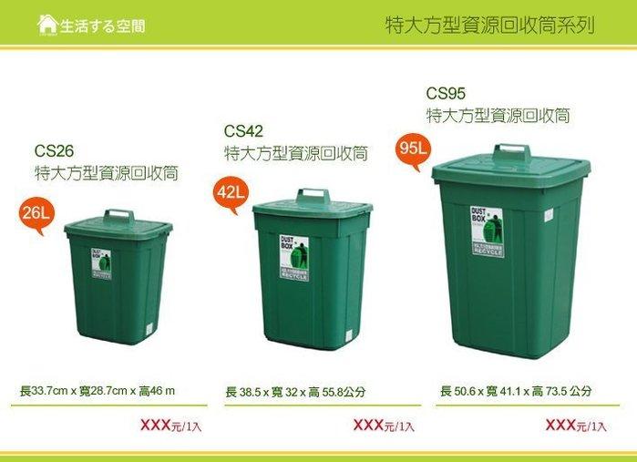 【生活空間】CS26方型資源回收桶/分類垃圾桶/美式回收桶/掀蓋式垃圾桶/萬能桶/髒衣桶/醫院用/工業風/廚房垃圾/儲水