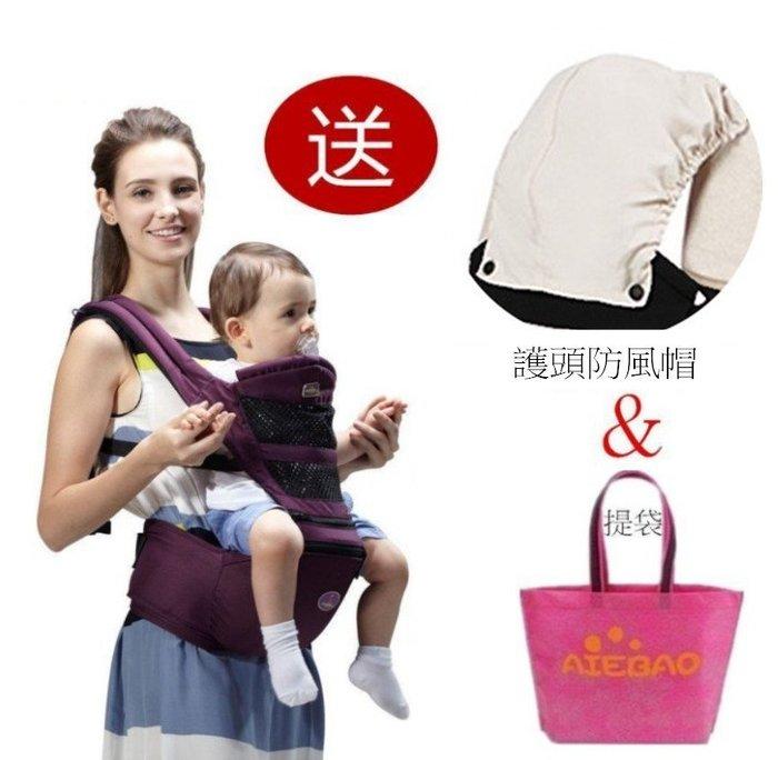 全新升級附帽款 正品愛兒寶A6610透氣省力款 雙肩腰凳背帶 嬰兒背巾 背帶 腰凳背巾 背架 坐凳