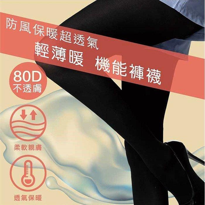 【蛋黃襪舖】儂儂/nonno/non-no/80D/褲襪/彈性/防風/保暖/耐穿/顯瘦/服貼/不透膚/舒適/26474