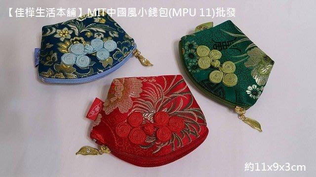 【佳樺生活本舖】MIT中國風小錢包(MPU 11)小錢包 /零錢包/隨身錢包 /MIT中國風小錢包批發