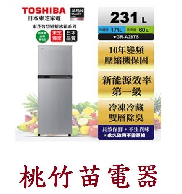 TOSHIBA GR-A28TS(S)  231公升一級能效雙門鮮凍變頻冰箱 桃竹苗電器 歡迎電聯0932101880
