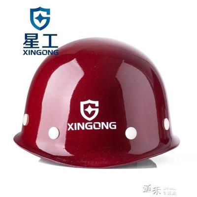 玻璃鋼安全帽工程工地施工建筑監理領導安全頭盔勞保 下單送襪子或聖誕帽唷