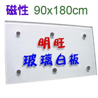 【BL918】磁性玻璃白板90x180cm(大台北地區、蘆竹、龜山限定)/玻璃白板 烤漆玻璃白板
