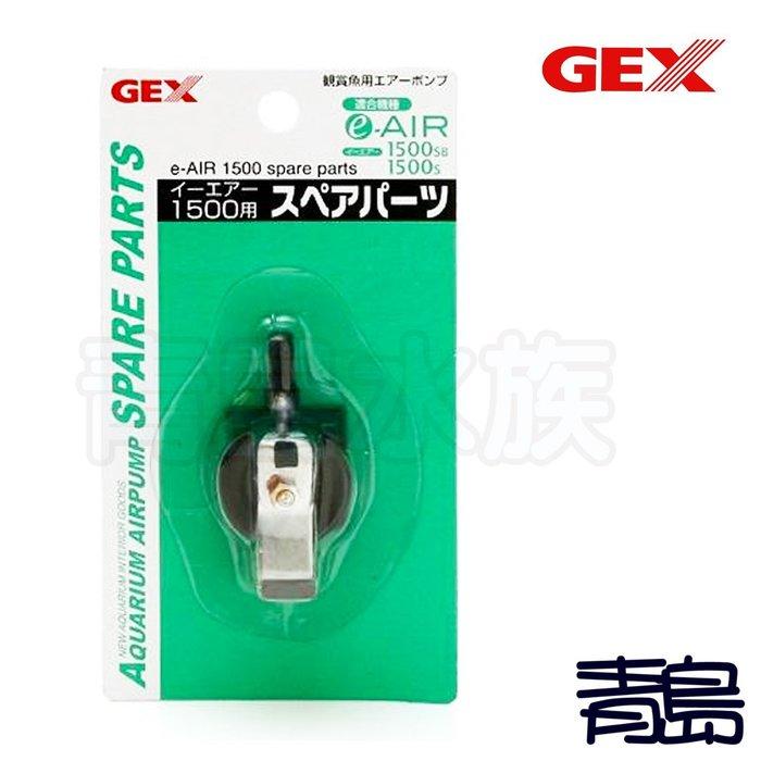 Q。。。青島水族。。。日本GEX五味---單孔 打氣機 打氣幫浦 專用替換風帽 空氣幫浦鼓風膜 單入==1500S