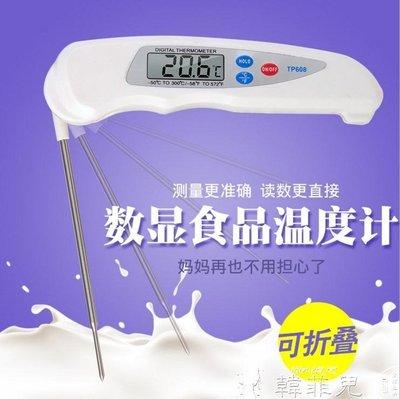 水溫計 油溫計廚房油炸商用泡奶食品溫度計水溫計測水溫奶溫嬰兒奶瓶家用HFER877