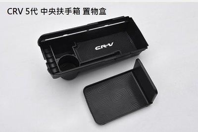 現貨 本田 Honda CRV 5代 CRV5 5代專用 中央扶手 置物盒 儲物盒 收納盒 零錢盒 中央扶手盒 滑動款