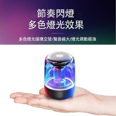【Love Shop】小鋼炮C7 無線藍牙音箱 藍牙喇叭/重低音 攜戴式七彩燈光