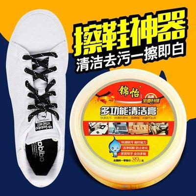 千夢貨鋪-錦怡清潔膏小白鞋擦鞋神器洗鞋...