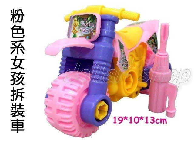寶貝玩具屋二館☆【粉色系女孩拆裝車】拆解螺絲工具機車沙灘車(單款價)☆【車車】