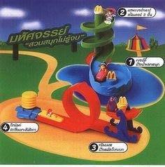 1999麥當勞四小福歷險樂園水上樂園mcdonald amusement park