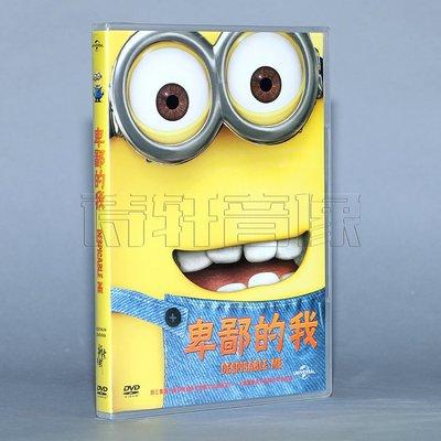 正版 動畫片 卑鄙的我/小黃人/神偷奶爸電影 dvd碟片 DVD9正品碟片 光盤
