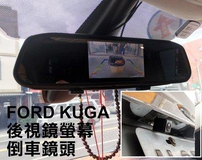 大高雄阿勇的店 牌照燈框替換款式 專車專用款 FORD 福特 KUGA 專用 SONY高階芯片 倒車攝影顯影玻璃鏡頭