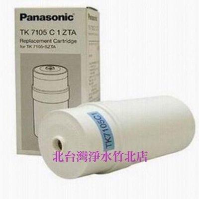 有現貨 國際牌電解水機濾心 TK7105C1 適用機型 TK7105 TK746 TK747 TK748