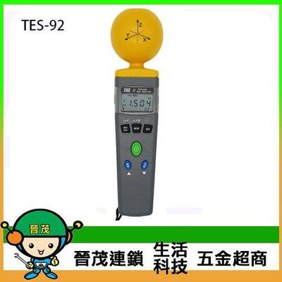 [晉茂五金] 泰仕電子 高頻電磁波測試計 TES-92 請先詢問庫存