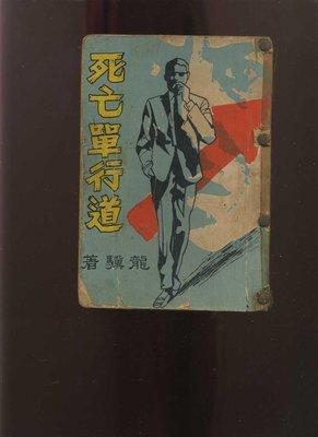 【易成中古書】《死亡單行道》58年│龍驥│689