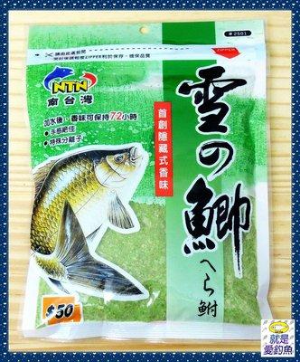 【就是愛釣魚】南台灣 雪の鯽 雪之鯽 釣餌 魚餌 釣魚 池釣 溪釣 誘食劑