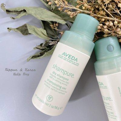 AVEDA 純香袪油乾洗髮 Shampure Dry Shampoo 56g 澎澎粉 乾洗髮粉 ❤現貨❤