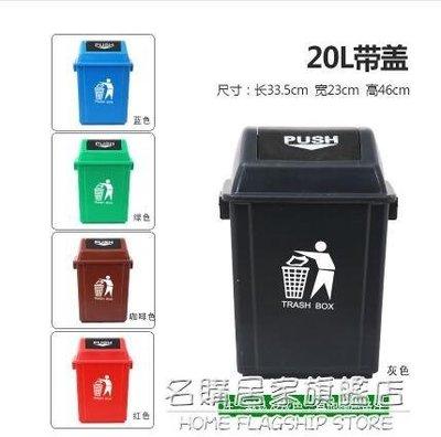 四色大垃圾桶帶蓋商用戶外公共場合大號環衛家用垃圾箱廚房大容量 【優の館】