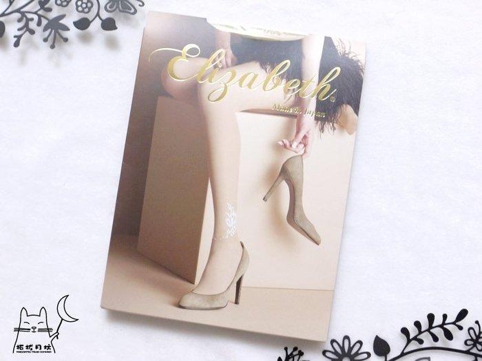 【拓拔月坊】日本品牌 Elizabeth 百合花朵 浮雕腳踝飾 絲襪 日本製~現貨!