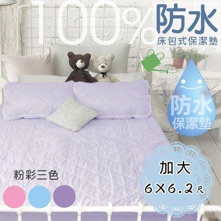 【生活提案】100%防水粉彩床包加大6*6.2尺/台灣製可機洗/民宿租屋衛生/嬰兒寵物貓狗尿布床墊