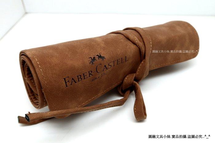 【圓融文具小妹】德國 輝柏 Faber-Castell 藝術鉛筆卷 鉛筆 畫筆專用 筆袋 可48支 180010#950