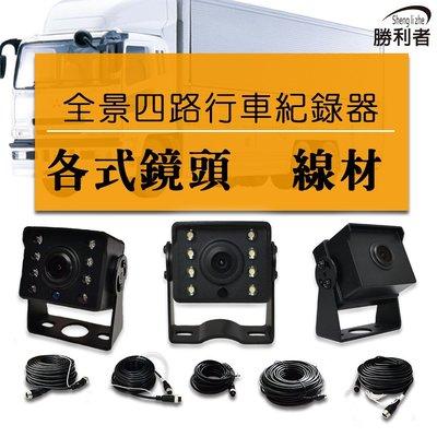 【勝利者】全景貨車四路行車紀錄器7吋/9吋屏線材-15米後拉線 貨車、連結車、大卡車專用