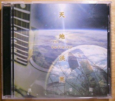 吉他音樂 洪栄龍 天地洪荒 INFINITY 日本CD 無刮痕