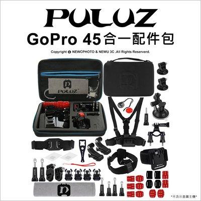 【薪創光華】PULUZ 胖牛 GoPro 45合一配件包 胸帶 腕帶 支架 運動攝影機 背包夾 漂浮 配件